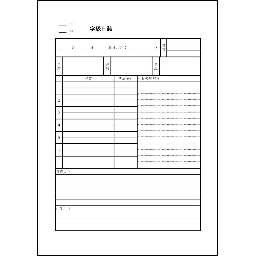 日誌〜無料テンプレート ... : 小学校 学習 : 小学校