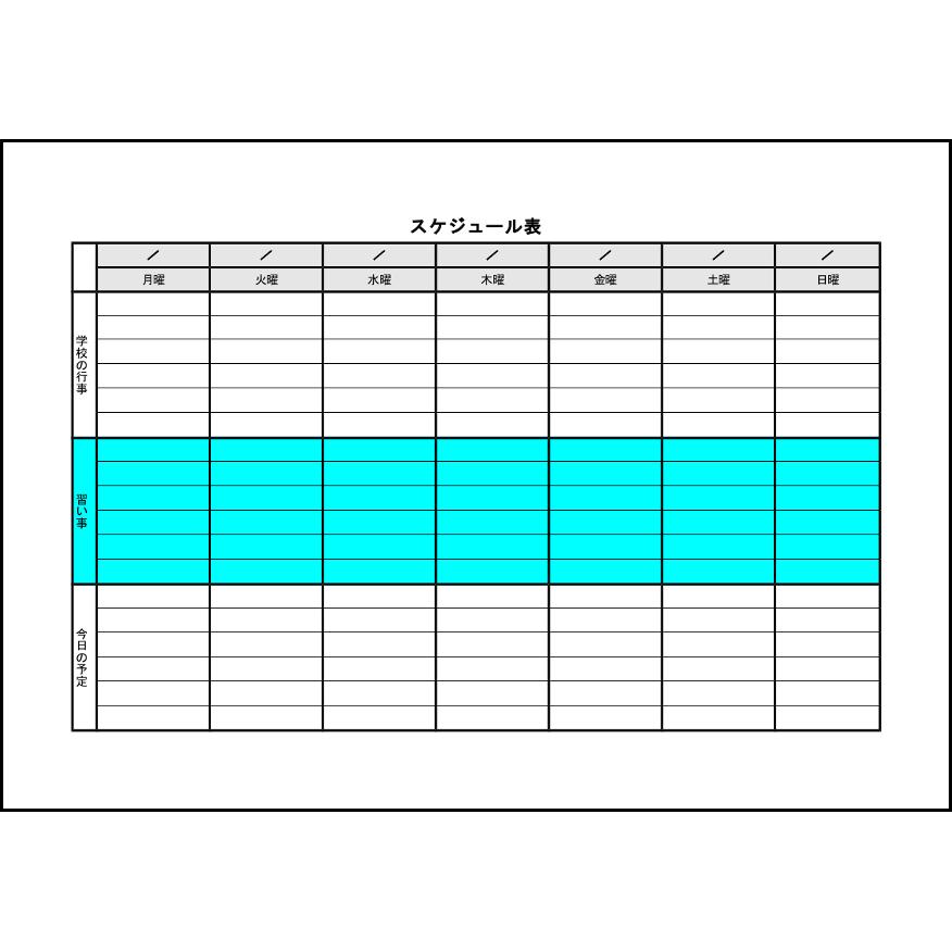 すべての講義 学習 スケジュール テンプレート : スケジュール表5