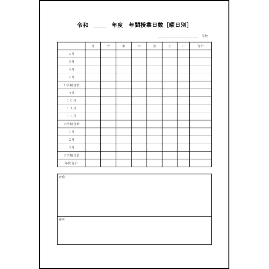 計画〜無料テンプレート ... : 国語ドリル : 国語