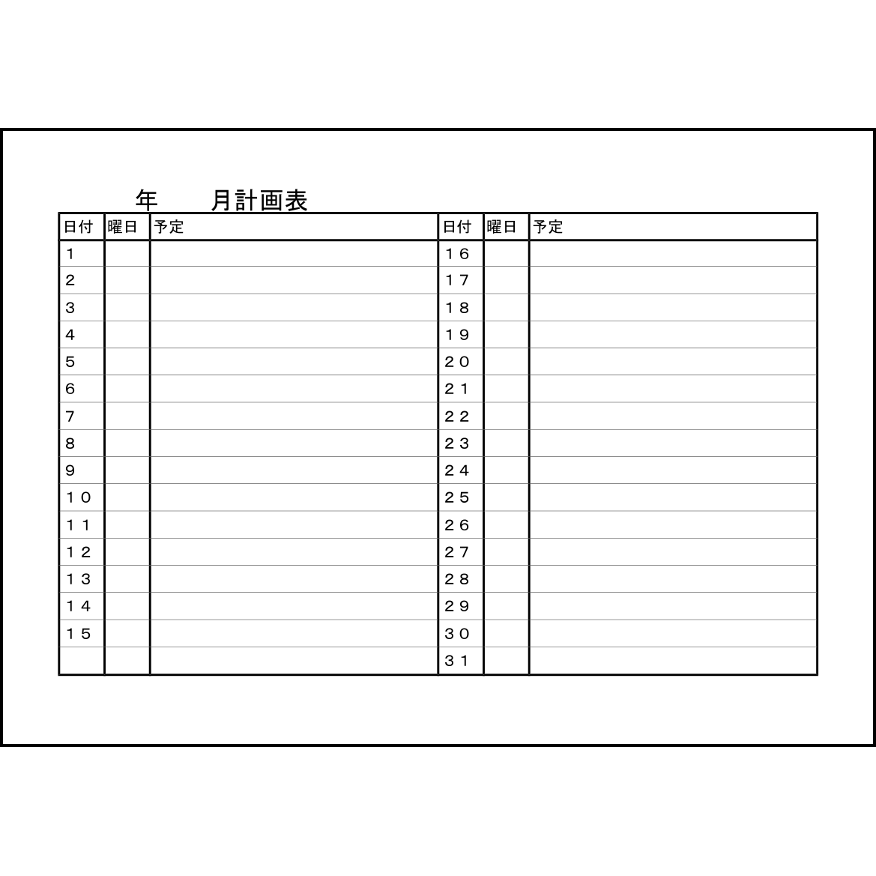 カレンダー カレンダー スケジュール帳 : 計画表〜無料テンプレート ...