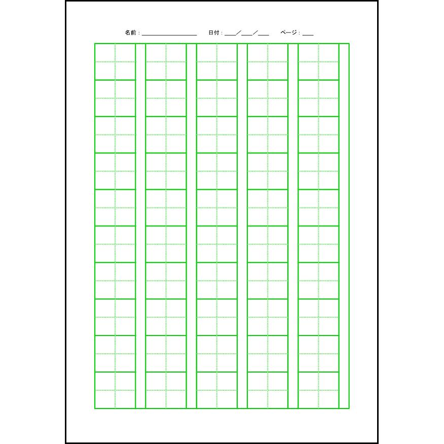 無料テンプレートダウンロード ... : 漢字ノート ダウンロード : 漢字