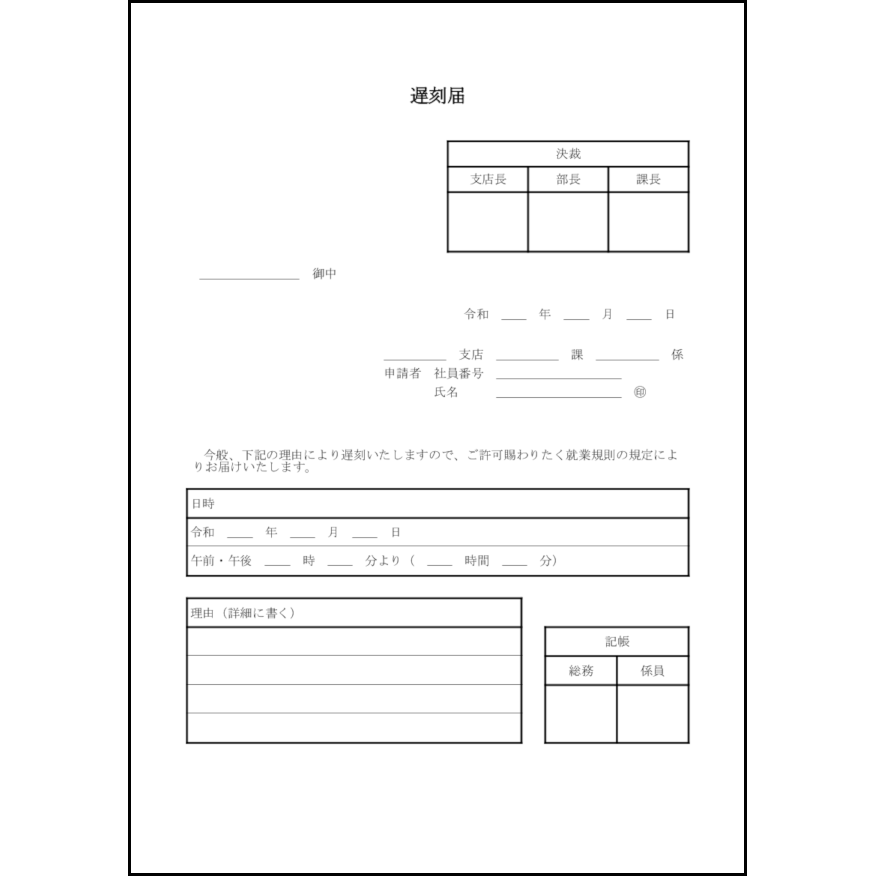 遅刻届11 LibreOffice